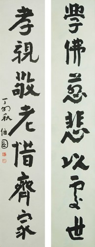 Bo Yuan -Calligraphy 1967 [165cm x 29cm each] ink on paper